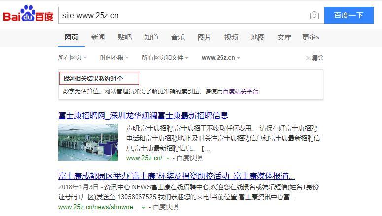 site:www.25z.cn收录情况