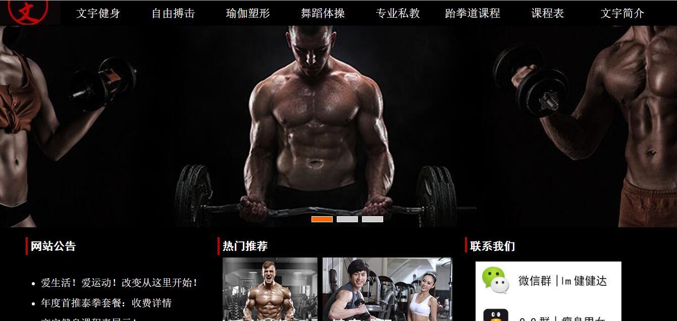 网站诊断:安顺文宇健身中心_特色搏击_少儿跆拳道