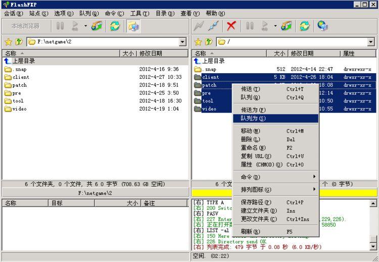 FlashFXP破解版_flashfxp下载v5.4.0.3970绿色中文版安装教程