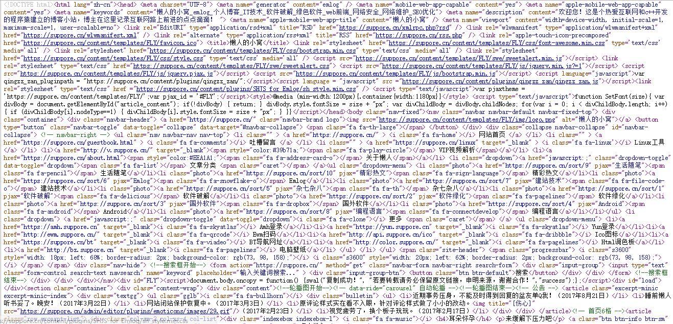 Emlog全站源码压缩无插件技术教程